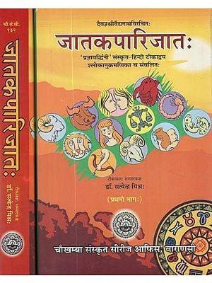 जातकपारिजात: - Jataka Parijata (Prajnavardhini Sanskrit-Hindi Commentaries & Sloka Index)