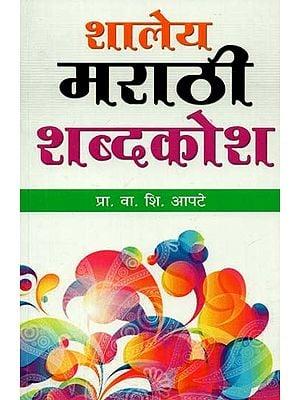 School Marathi Dictionary