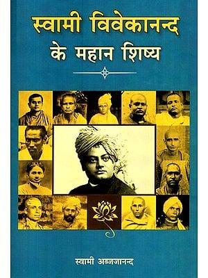 स्वामी विवेकानन्द के महान शिष्य- Great Disciples Of Swami Vivekananda