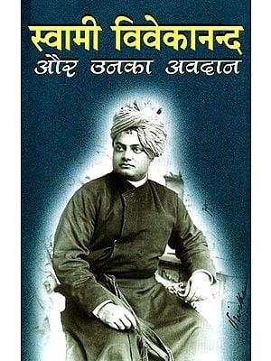 स्वामी विवेकानन्द और उनका अवदान- Swami Vivekananda And His Contribution.