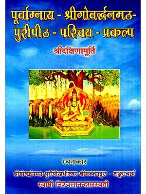 पूर्वाम्नाय- श्रीगोवर्धनमठ- पुरिपीठ- परिचय- प्रकल्प- Poorvamnaya- Shrigovardhanamath- Puripeeth- Parichay- Prakalpa