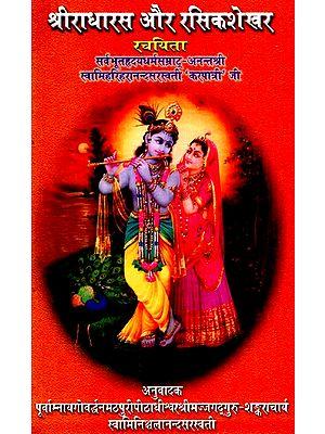 श्रीराधारास और रसिकशेखर- Sriradharas and Rasikshekhar