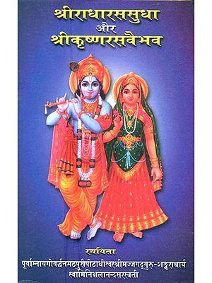 श्रीराधारसुधा और श्रीकृष्णरसवैभव- Sriradharsudha and Srikrishnarasvaibhav