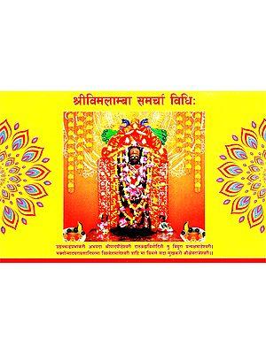 श्रीविमलाम्बा समर्चा विधि:- Srivimalamba Samarcha Method