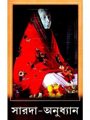 Sarada Meditation (Bengali)