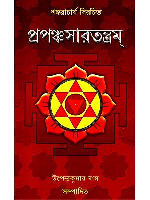 Prapanchasatantram (Bengali)