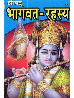 श्रीमद् भागवत-रहस्य - Shrimad Bhagwat Rahasya