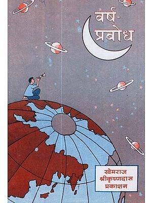 वर्ष प्रबोध - Varsh Prabodh (An Old Book)