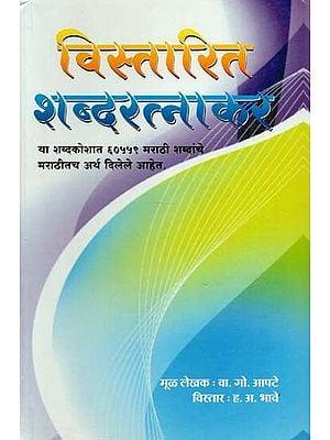 विस्तारित शब्दरत्नाकर : Extended Shabadratnakar