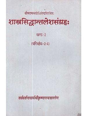 शास्त्रसिद्धान्तलेशसंग्रह:- Shastra Siddhanta Lesha Sangraha- An Old and Rare Book (Part II)