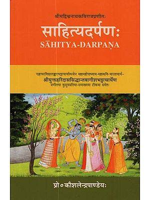 साहित्यदर्पण : - Sahitya Darpana