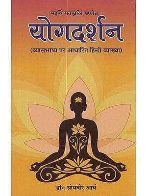 योगदर्शन -Yoga Philosophy (Hindi explanation based on Vyasbhashya)