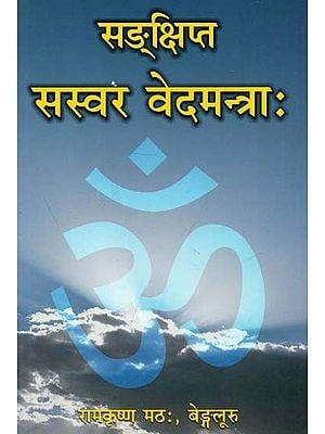 सङ्क्षिप्त सस्वर वेदमन्त्राः - Brief Recitation of Veda Mantra: