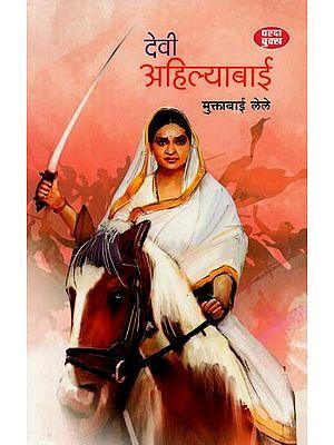 देवी अहिल्याबाई : Devi Ahilyabai