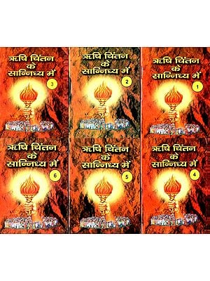 ऋषि चिंतन के सान्निध्य में - In The Presence of The Sage (Set of 6 Volumes)
