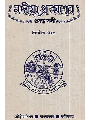 Essays Published by Nadia- Second Volume (An Old and Rare Book in Bengali)