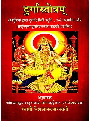 दुर्गास्तोत्रम्- Durgastotram