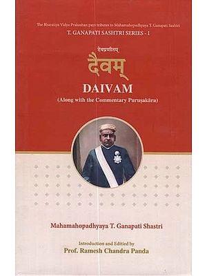 दैवम् - Daivam (Along With the Commentary Purusakara)