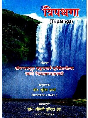 त्रिपथगा- Tripathga