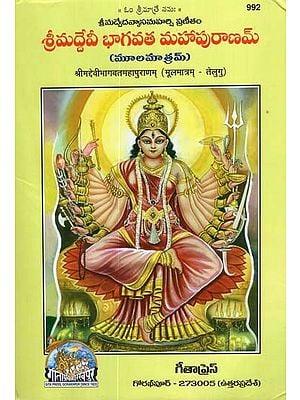 Srimad Devi Bhagwat Mahapurana (Telugu)