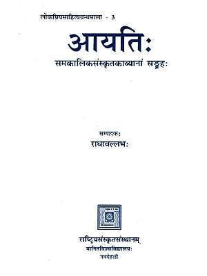 आयति: (समकालिकसंस्कृतकाव्यानां सङ्ग्रह)- Aayati: (Collection of Contemporary Sanskrit Poems)