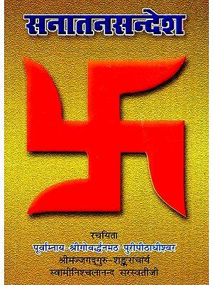 सनातनसन्देश- Eternal Message
