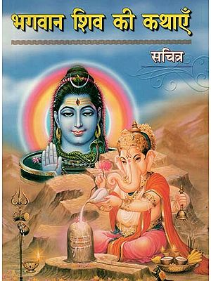 भगवान शिव की कथाएँ (सचित्र) : Stories of Lord Shiva (illustrated)