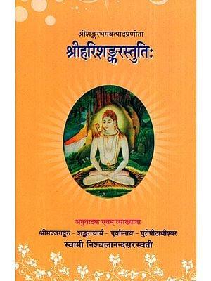 श्रीहरिशङ्करस्तुति:- Sri Harishankara Stuti