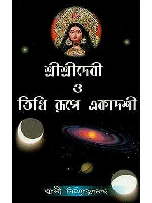 Ekadashi In The Form of Sri Sri Devi Tithi (Bengali)