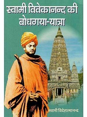 स्वामी विवेकानंद की बोधगया - यात्रा : Bodh Gaya - Journey of Swami Vivekananda