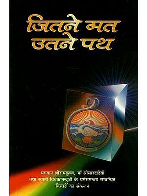 जितने मत उतने पथ : Jitne Mat utane Path
