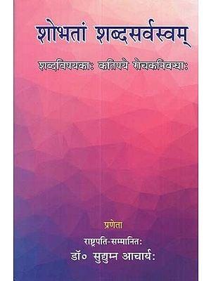 शोभतां शब्दसर्वस्वम् - Shobhatam Shabdsarvasvam
