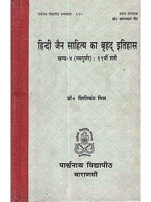 हिन्दी जैन साहित्य का बृहद् इतिहास - A Detailed History of Hindi Jain Literature- Part-4 (An Old Book)