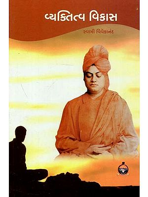 Personality Development (Gujarati)