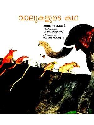 A Tale Of Tails (Malayalam)