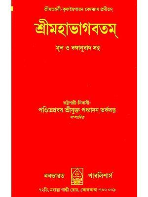 Shri Mahabhagavatam (Bengali)