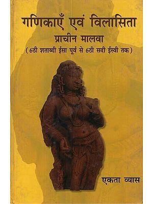 गणिकाएँ एवं विलासिता प्राचीन मालवा - Courtesans and Luxury Ancient Malwa (6th Century BC to 6th Century AD)