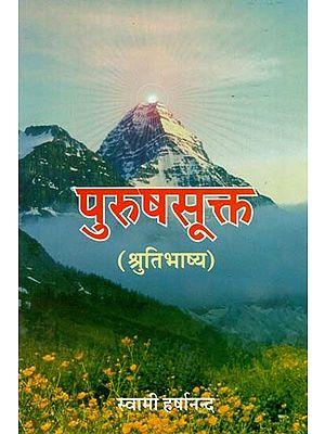 पुरुषसूक्त (श्रुतिभाष्य) : Purushasukta (Shrutibhashya)