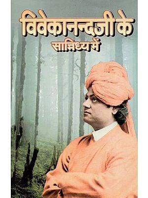 विवेकानंद जी के सानिध्य में : Under The Guidance of Vivekananda