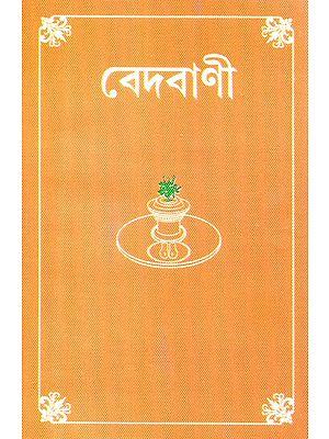Vedvani (Bengali)