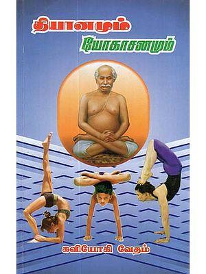Meditation and Yogasana (Tamil)