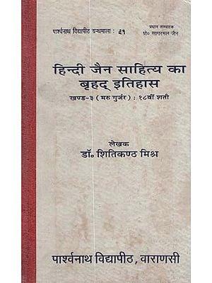 हिन्दी जैन साहित्य का बृहद् इतिहास - A Detailed History of Hindi Jain Literature- Part-3 (An Old Book)