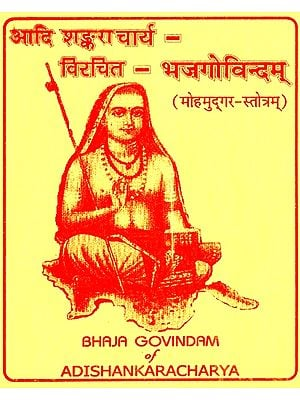 आदि शङ्कराचार्य- विरचित- भजगोविन्दम् (मोहमुद्गर- स्तोत्रम)- Bhaja Govindam Of Adishankaracharya (Mohamudgar - Stotram)