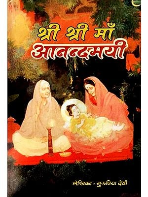 श्री श्री माँ आनन्दमयी - Sri Sri Maa Anandamayi- Matrilila From Ad 1896 to Ad 1937 'Foreshadowing the Journey to Kailash' Part-1