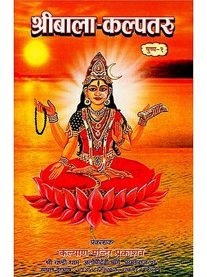 श्रीबाला - कल्पतरु - Shri Bala Kalpatru