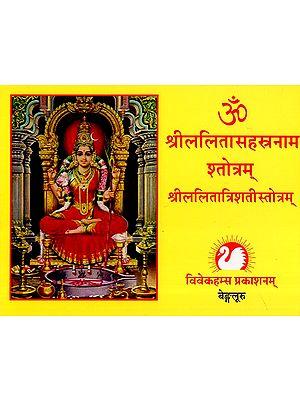 श्रीललितासहस्त्रनाम शतोत्रम् - Shri Lalita Sahasranama Stotram
