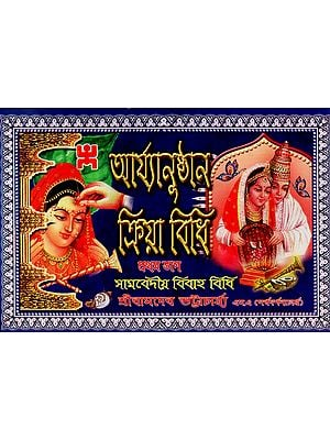 Aryanusthan Kriyavidhi Part-1 (Bengali)