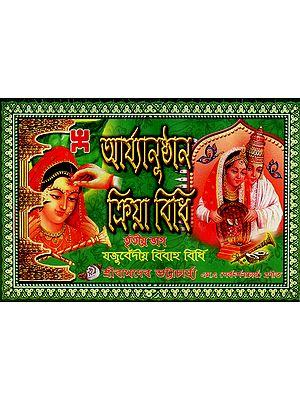 Aryanusthan Kriyavidhi Part- 3 (Bengali)