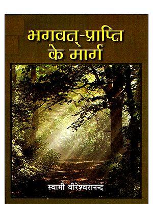 भगवत्- प्राप्ति के मार्ग- Path To Divine-Realization