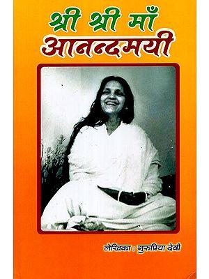 श्री श्री माँ आनन्दमयी - Sri Sri Maa Anandamayi Part-3
